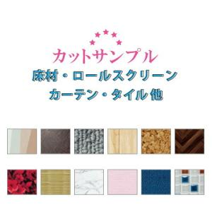 【メーカー直送】 床材・ロールスクリーン・カーテン・タイル他 サンプル 5枚まで選べる