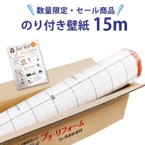 壁紙特別セール! 数量限定 国産 クロス 壁紙 リピーターセット 15m サンゲツ