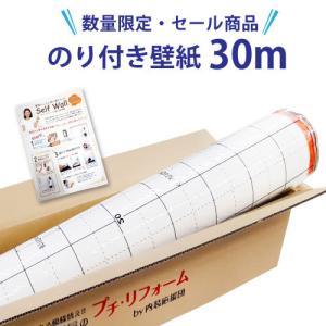 壁紙特別セール! 数量限定 国産 クロス 壁紙 リピーターセット 30m サンゲツ