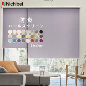 ロールスクリーン オーダー ソフィー ラフィー 標準 幅20〜30cm 高さ10〜49cm