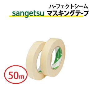 シーム液が染み込みにくい パーフェクトシーム専用のマスキングテープです   サイズ 0.17mm厚×...