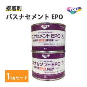 【送料無料】東リ バスナセメントEPO 浴室用シート 接着剤 1kg