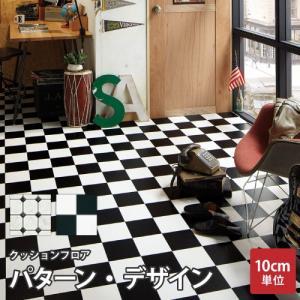 クッションフロア 東リ マット 住宅用 白黒チェック柄 CF9257