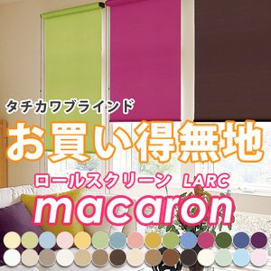 ロールスクリーン ラルク マカロン シングル 標準タイプ シールドなし 幅25〜49cm 高さ30〜...