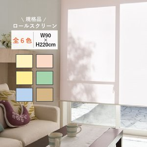 ロールスクリーン 既製品 おしゃれ 無地 タチカワ TIORIO ティオリオ 幅90cmx高さ220cmの写真