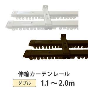 カーテンレール ダブル 伸縮  対応サイズ 1.1〜2.0m スタンダード 送料無料