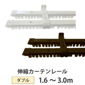カーテンレール ダブル 伸縮  対応サイズ 1.6〜3.0m スタンダード 送料無料の写真
