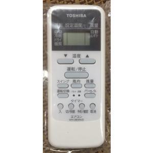 43066087 東芝 エアコン用リモコン WH-UB03NJ(WH-D1P後継)