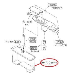 東芝 冷蔵庫用給水タンク単品 44073537...