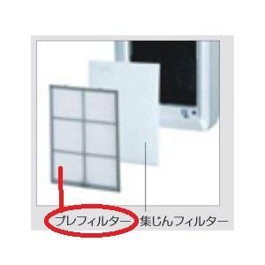 富士通ゼネラル脱臭機用プレフィルターB551  レターパックでの発送可能です。  適合機種 DAS-...