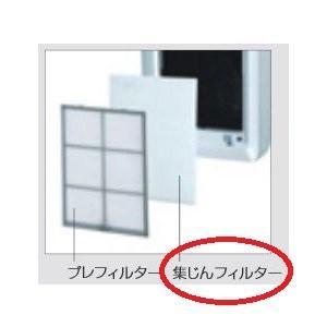 富士通ゼネラル 脱臭機用集塵フィルターB551 9450889005