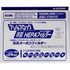 三洋電機 ウイルスウォッシャー空気清浄機用交換フィルター ABC-FAH15|naitodenki