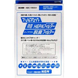 三洋電機 ウイルスウォッシャー空気清浄機用交換フィルター ABC-FAH95|naitodenki