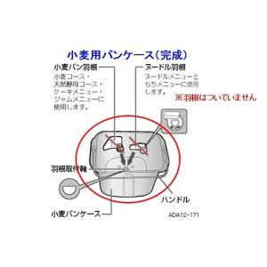 パナソニック GOPAN用パンケース(小麦用)ADA12-171