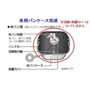 パナソニック GOPAN用パンケース(米用)ADA60-171