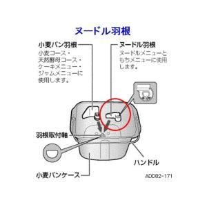 パナソニック GOPAN用ヌードル羽根 (めん・もち用)ADD82-171