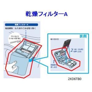 AXW2XD6TB0 パナソニック 洗濯乾燥機用乾燥フィルターA|naitodenki