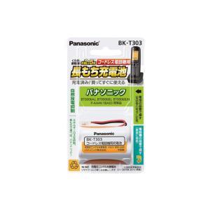 信頼のパナソニックバッテリー コードレス電話機用充電式ニッケル水素電池 BK-T303|naitodenki