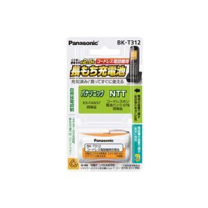 信頼のパナソニックバッテリー コードレス電話機用充電式ニッケル水素電池 BK-T312|naitodenki