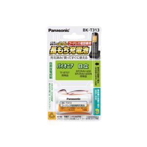 信頼のパナソニックバッテリー コードレス電話機用充電式ニッケル水素電池 BK-T313|naitodenki