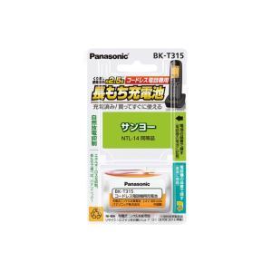 信頼のパナソニックバッテリー コードレス電話機用充電式ニッケル水素電池 BK-T315|naitodenki