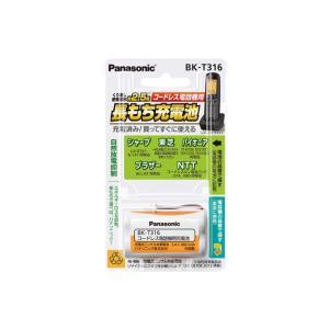 信頼のパナソニックバッテリー コードレス電話機用充電式ニッケル水素電池 BK-T316|naitodenki