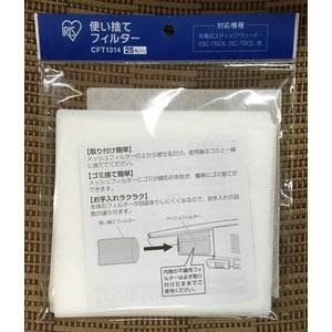 CFT1314 アイリスオーヤマ 充電式スティッククリーナー〔ニッケル水素〕用 使い捨てフィルター25枚入り
