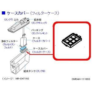 CNRAH-111660 パナソニック 冷蔵庫用給水タンク用...