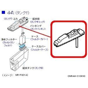 CNRAH-210890 パナソニック 冷蔵庫用給水タンクT...