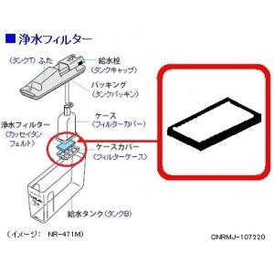 CNRMJ-107220 パナソニック 冷蔵庫浄水フィルター|naitodenki