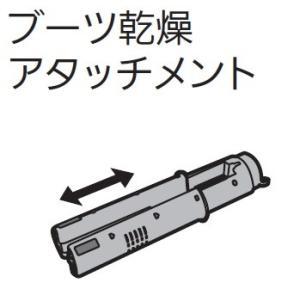 部品番号:M16063490  布団乾燥機に取り付けて使うブーツ乾燥アタッチメントです。  適合機種...