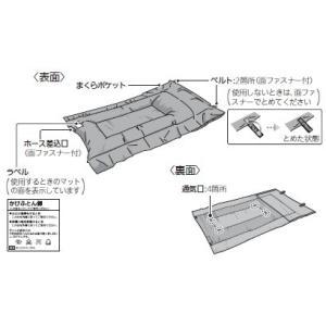 部品番号:M16064349  布団用のエアマット(乾燥マット)です。  適合機種:AD-U50