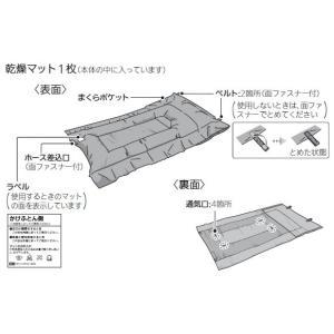 部品番号:M16066349  布団用の乾燥マットのみです。本体は含まれません。  適合機種 ADW...