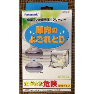 食器洗い乾燥機庫内クリーナーN-P300