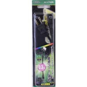 OHM(オーム) 短いメガネ型AC電源コード 0.3m PC-C7509|naitodenki