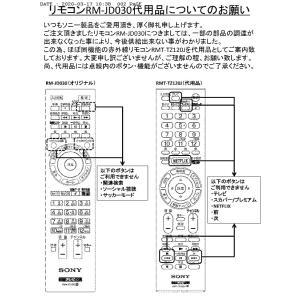 RM-JD030 ソニー テレビ用リモコン|naitodenki