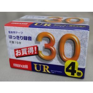 30分(片面15分) 4本パック maxell(マクセル) オーディオカセットテープ UR-30M4P naitodenki