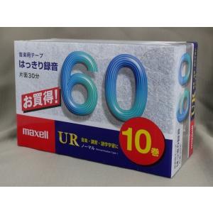 60分(片面30分) 10本パック maxell(マクセル) オーディオカセットテープ UR-60M-10P naitodenki