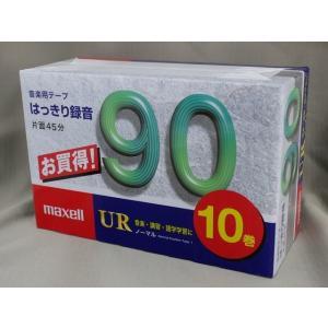 90分(片面45分) 10本パック maxell(マクセル) オーディオカセットテープ UR-90M 10P