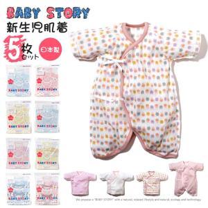 赤ちゃん 肌着 5点セット 日本製 無地 柄 かわいい 新生児肌着 新生児 男の子 女の子 出産祝い...