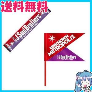 三代目 J Soul Brothers LIVE TOUR 2017 UNKNOWN METROPOLIZ マフラータオル&フラッグ 2点セット|naka-store