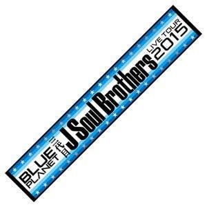 三代目 J Soul Brothers LIVE TOUR 2015 BLUE PLANET マフラータオル|naka-store