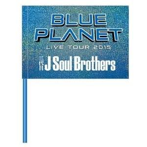 三代目 J Soul Brothers LIVE TOUR 2015  BLUE PLANET フラッグ|naka-store