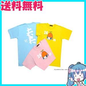 嵐 大野智 Tシャツ 24時間テレビ 2012 チャリTシャツ|naka-store