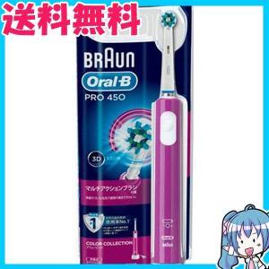 ブラウン オーラルB 電動歯ブラシ PRO450 プラムピンク D165131APK naka-store