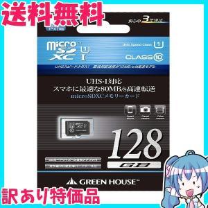 グリーンハウス microSDHCカード 128GB Class10 UHS-I対応 GH-SDMRXCUB128G naka-store