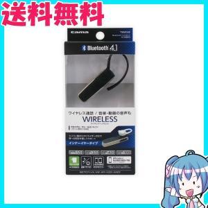Bluetooth 4.1 ワイヤレスヘッドセット AC充電器付 TBM05K 多摩電子工業 数量限定 超特価品 naka-store