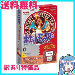 訳あり ニンテンドー2DS ポケットモンスター 赤 限定パック|naka-store