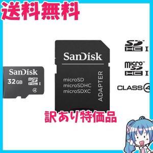 訳あり サンディスク microSDHCカード 32GB SDHC変換アダプタ付属 SDSDQ-032G-J35U SanDisk  naka-store