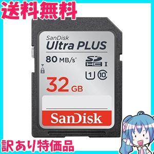 訳あり サンディスク SDSDUSC-032G-JNJIN ウルトラプラス SanDisk SDカード CLASS10 naka-store